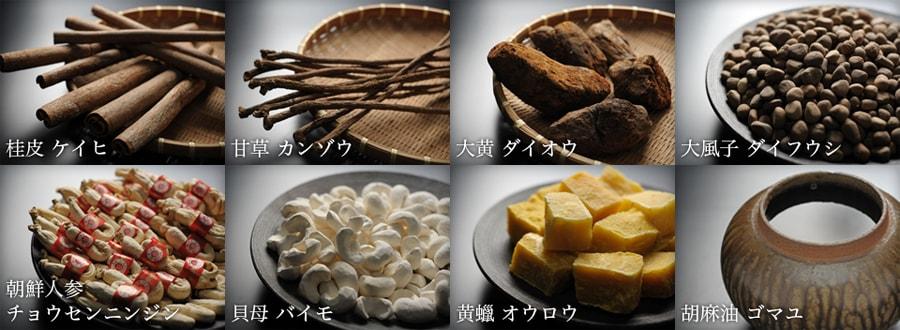 桂皮 / 甘草 / 大黄 / 大風子 / 朝鮮人参 / 貝母 / 黄蝋 / 胡麻油