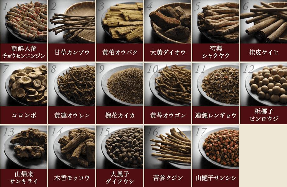 朝鮮人参 / 甘草 / 黄柏 / 大黄 / 芍薬 / 桂皮
